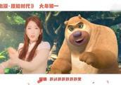 火箭少女献唱《熊出没·原始时代》拜年片尾歌词喜庆加喜庆魔性