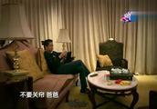 王中磊担心跟儿子的相处,王中磊不睡觉,王元也不肯睡觉!