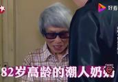 """极限挑战:罗志祥化身""""家政"""",为了独居的老奶奶变得格外认真!"""