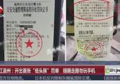 """浙江温州:开出首张""""低头族""""罚单 提醒走路勿玩手机"""