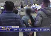 """北京:骗子冒充""""淘宝客服"""" 2小时""""刷""""走5万元"""