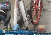 共享单车被锁 女子怒扛3公里只为讨说法