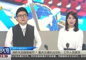 """消防车因超载被罚?重庆交通执法总队回应是""""疏忽"""""""