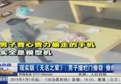 现实版《无名之辈》,男子撞烂手机店玻璃门,偷走的全是手机模型