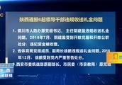 陕西通报6起领导干部违规收送礼金问题