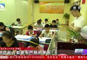 关注校外培训机构乱象,湖北省人大代表建议:提高准入门槛