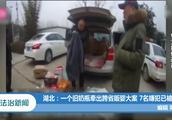 湖北:一个旧奶瓶牵出跨省贩婴大案,7名嫌犯已被刑拘