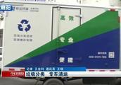 垃圾分类清运一直是市民所疑惑的,眼下垃圾分类回收车在市区上岗