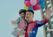 特勤精英:林毅为了满足小熊愿望,扮演蜘蛛侠
