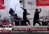男子吃火锅时,被5名陌生男子持长棍暴打,足球圈好友捐款救助!