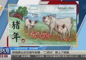 """韩国首尔邮票博物馆展出农历猪年邮票,""""二师兄""""穿上了韩服"""