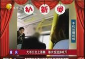 重庆一大爷公交车上耍赖,拿游戏币当钱,闹啥呢?