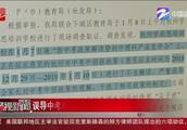 误导中考政策,学而思被杭州市教育局通报批评