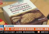 香港:90%样本曲奇蛋卷含致癌物,名牌老牌上黑榜