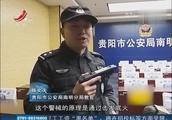 网传贵州男子挥刀猛砍警车,民警开枪男子倒地?最新辟谣通报来了