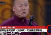 岳云鹏、孙越爆笑相声:《败家子》无底线狂黑孙越,太欺负人了