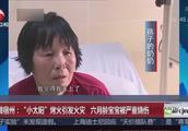 """安徽宿州:""""小太阳""""烤火引发火灾,六月龄宝宝被严重烧伤"""