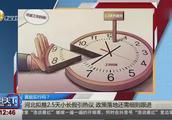 河北拟推2.5天小长假引热议,网友:真的能实行吗?