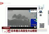 今天上午日本鹿儿岛发生火山喷发,呼吁岛上的民众留意喷发石块
