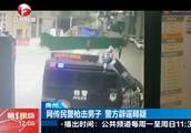 网传民警枪击男子,警方辟谣释疑