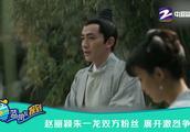 《知否》,赵丽颖朱一龙双方粉丝发生争执,互怼对方碰瓷炒作