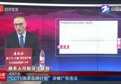 """CCTV国家品牌计划""涉嫌广告违法"
