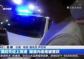 隧道内发生交通事故,涉事驾驶员不仅喝了酒,还涉嫌无证驾驶