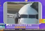 """飞行员疑似忘带""""钥匙"""",钻窗爬进机舱"""