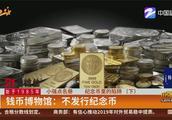 纪念币里的陷阱(下):钱币博物馆——不发行纪念币