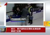 四川男子酒驾去交警队处理违停,被逮个正着