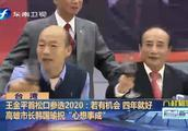"""王金平松口参选2020 韩国瑜祝福""""心想事成"""""""