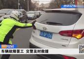 车辆故障罢工 交警及时救援