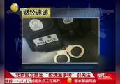 """北京警方推出""""玫瑰金手铐"""",新款颜值高更坚固"""