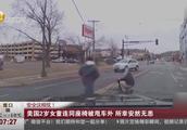 美国2岁女童连同儿童安全座椅被甩车外,粗心妈妈驾车离开