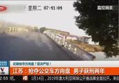 江苏:抢夺公交车方向盘,男子获刑两年