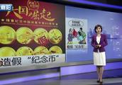 """近日央行发布了预警信息,""""大国崛起""""等纪念币都是造假"""
