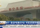 """广西:南宁东站非法营运车辆被查,司机""""慌了""""句句谎言"""