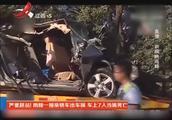 发生车祸,接亲轿车严重超员,车上的7个人全部死了!