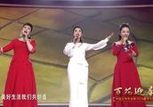 刘媛媛、吴娜、周旋,共同演唱《我们一起好》歌甜人美