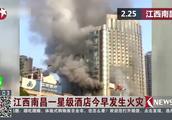 江西南昌一星级酒店今早发生火灾
