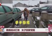 微观天下:路面结冰打滑,女子回家受阻