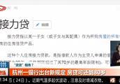 """""""贷贷""""相传?杭州一银行出台新规定,房贷可还到80岁!"""