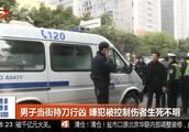 男子当街持刀行凶 嫌犯被控制伤者生死不明
