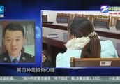 如何防范网络交友骗局,浙江警察学院讲师通过4个心态深刻讲解