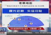 """河北省高院研发""""老赖地图""""小程序,可查出附近500米""""老赖"""""""