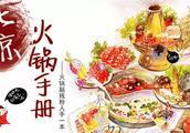 北京哪里的火鍋最好吃