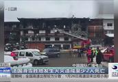 法国滑雪胜地发生火灾,造成多人伤亡,起火原因仍在调查