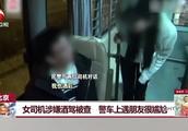 北京:女司机涉嫌酒驾被查,警车上遇朋友很尴尬