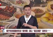 """第一评论:餐厅年夜饭限时吃完?新华网-莫让""""霸王条款""""毁年味"""