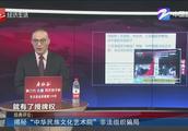 """揭秘""""中华民族文化艺术院""""非法组织骗局"""